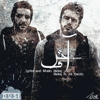 Sadegh - 'Harfe Akhar (Ft Ali Kamin)'