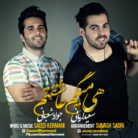 Saeed Kermani - 'Hey Migam Asheghetam (Ft Javad Shabani)'