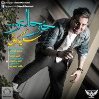 Saeed Kermani - 'Khabare Haleto'