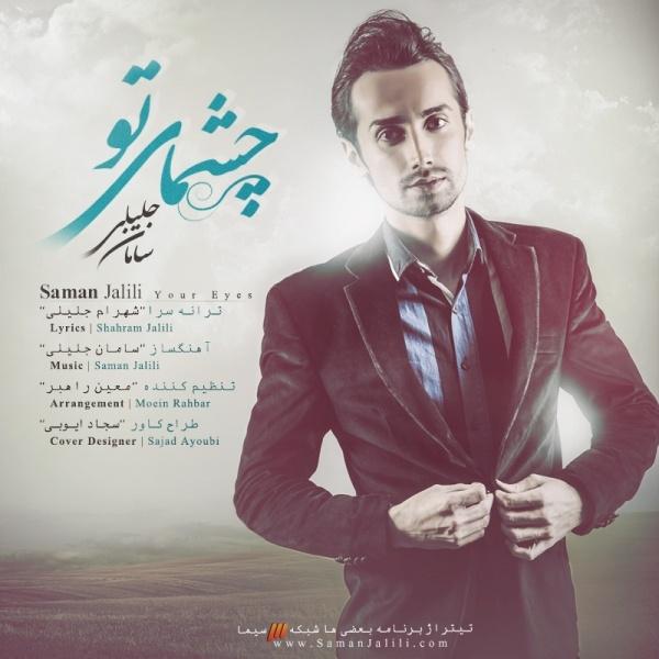 MP3s Saman Jalili Cheshmaye To