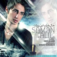 Saman Jalili - 'Hale Kharabe In Roozat'