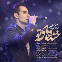 Saman Jalili - 'Khandehaye To'