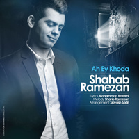 Shahab Ramezan - 'Ah Ey Khoda'