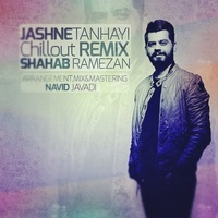 Shahab Ramezan - 'Jashne Tanhaaee (Navid Javadi chillout Remix)'