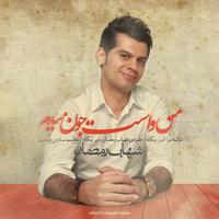 Shahab Ramezan - 'Man Vasat Joon Midam'