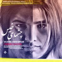 Shahin Jamshidpour - 'Cheshmaye Khis (Ft Fariborz)'