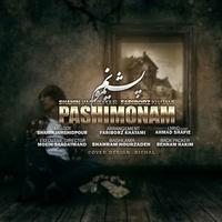 Shahin Jamshidpour & Fariborz Khatami - 'Pashimunam'