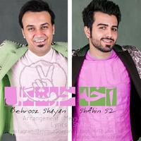 Shahin S2 - 'Akhe Khoshgel (Ft Behrouz Shayan)'
