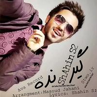 Shahin S2 - 'Gir Nadeh'