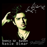 Shahin S2 - 'Nasle Bimar'
