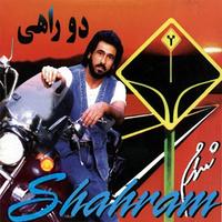 Shahram Shabpareh - 'Dokhtare Bandari'