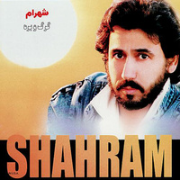 Shahram Shabpareh - 'Doroughoo'