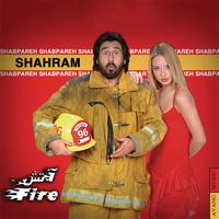 Shahram Shabpareh - 'To Mitooni (Ft Kamy R)'