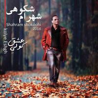 Shahram Shokoohi - 'Az Mast Ke Bar Mast'