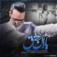Shahram Shokoohi - 'Barane Eshgh'