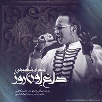 Shahram Shokoohi - 'Daaghe Oun Rooz'