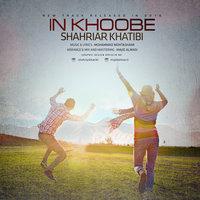 Shahriar Khatibi - 'In Khoobe'