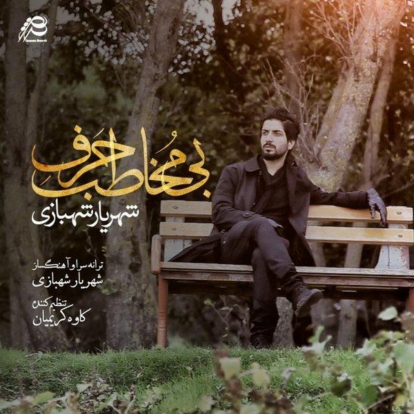 Shahriyar Shahbazi - 'Dooset Daram'