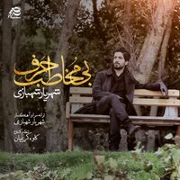 Shahriyar Shahbazi - 'Tardid'