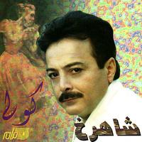 Shahrokh - 'Bemoon Ba Man'