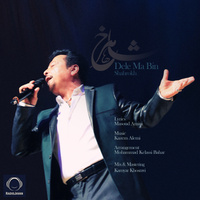 Shahrokh - 'Dele Ma Bin'