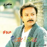 Shahrokh - 'Mano To'