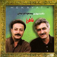 Shahrokh - 'Masoud Fardmanesh'