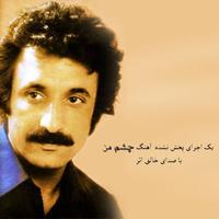 Shamaizadeh - 'Cheshme Man'