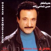 Shamaizadeh - 'Mordab'