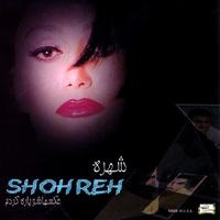 Shohreh - 'Aksasho Pare Kardam'