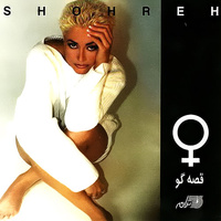 Shohreh - 'Ghessehgoo'