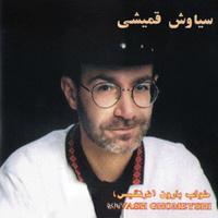 Siavash Ghomayshi - 'Ghorbat'