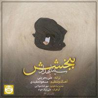 Sina Behdad - 'Bebakhshesh'