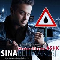 Sina Behmanesh - 'Khatare Rizeshe Ashk'