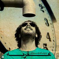 Sina Hejazi - 'Aghrabeh'