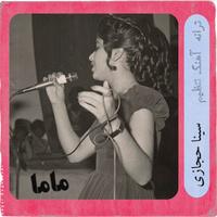 Sina Hejazi - 'Mama'