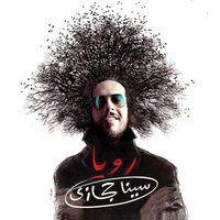 Sina Hejazi - 'Roya'