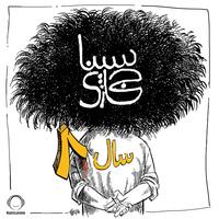 Sina Hejazi - 'Saale 8'