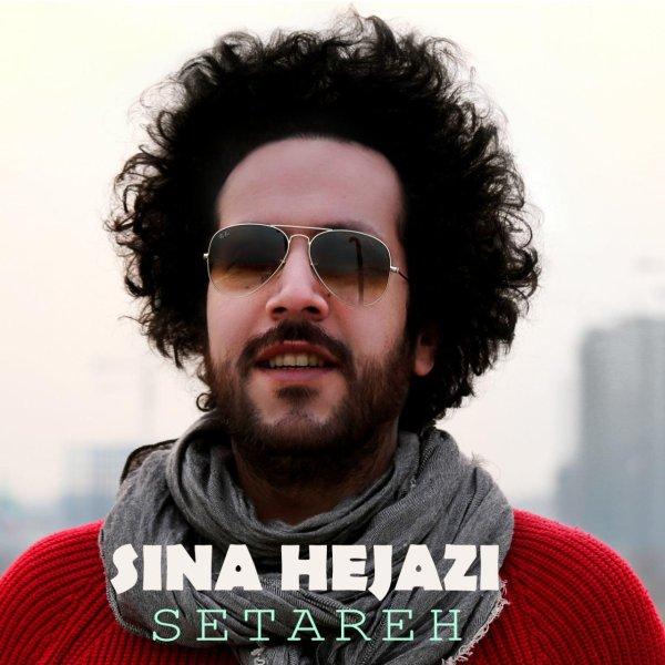 """""""موزیک"""" سینا حجازی - ستاره"""