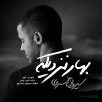 Sirvan Khosravi - 'Bahar Nazdike'