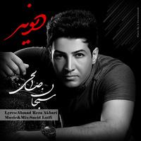 Sobhan Salehi - 'Divoone'