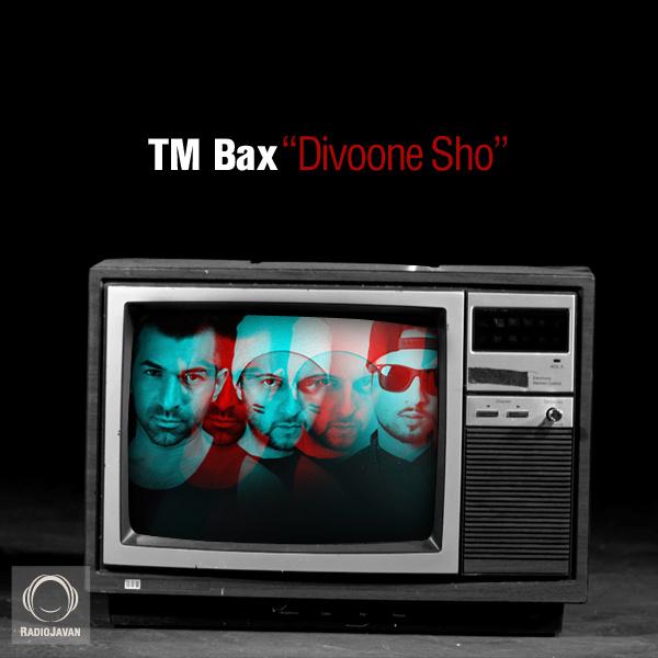 دانلود اهنگ جدید Tm-Bax به نام دیونه شو