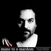 Yaghma Golrouee - 'Mano To o Mardom'