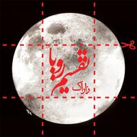 ZaaRock - 'Taghsime Roya'