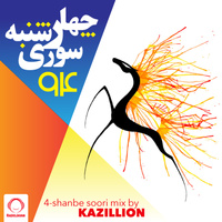4-Shanbe Soori Mix 1394 - 'Kazillion'