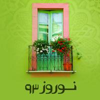 Saal Tahvil 1393 - 'Mar 20, 2014'
